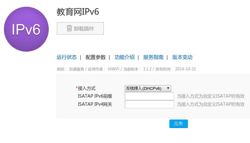 教育网ipv6插件配置